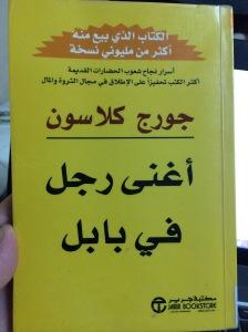 غلاف-كتاب-أغنى-رجل-في-بابل